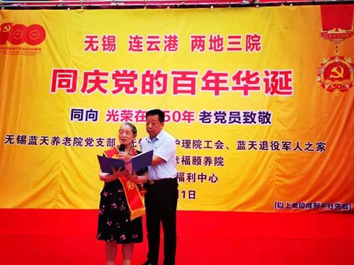 无锡、连云港两地三养老院同庆中国共产党百年华诞-第2张图片-护理院|养老院|老年公寓|无锡养老平台
