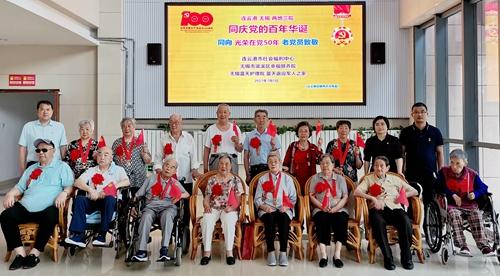 无锡、连云港两地三养老院同庆中国共产党百年华诞-第6张图片-护理院|养老院|老年公寓|无锡养老平台